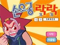 Goku Game